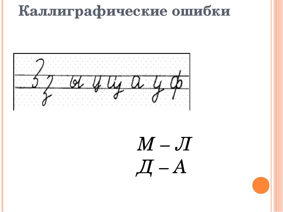 Каллиграфические ошибки М – Л Д – А