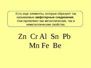 Zn Cr Al Sn Pb Mn Fe Be Есть еще элементы, которые образуют так называемы