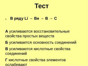В ряду Li → Ве → В → С А усиливаются восстановительные свойства простых вещес