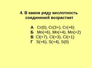 4. В каком ряду кислотность соединений возрастает А Cr(0), Cr(3+), Cr(+6) Б M