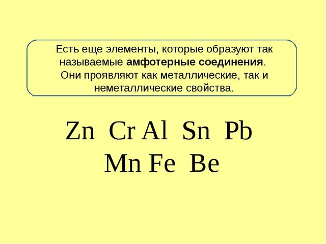 Zn Cr Al Sn Pb Mn Fe Be Есть еще элементы, которые образуют так называемы...