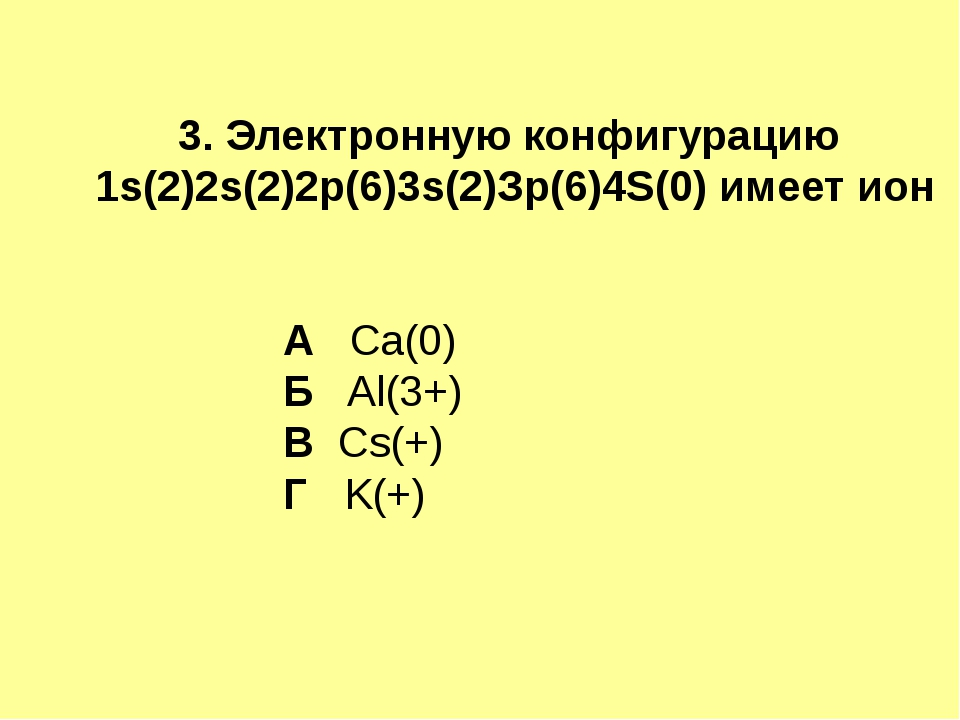 3. Электронную конфигурацию 1s(2)2s(2)2р(6)3s(2)Зр(6)4S(0) имеет ион А Ca(0)...