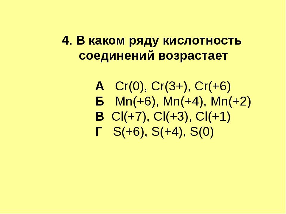 4. В каком ряду кислотность соединений возрастает А Cr(0), Cr(3+), Cr(+6) Б M...