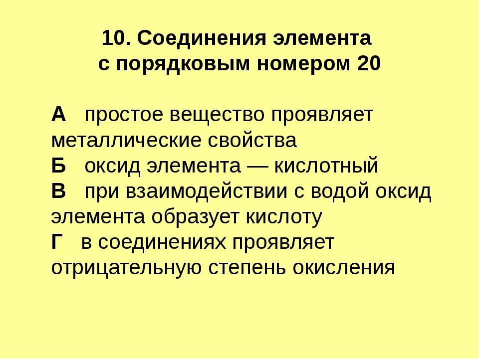10. Соединения элемента с порядковым номером 20 А простое вещество проявляет...
