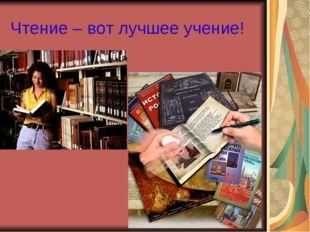 Чтение – вот лучшее учение!