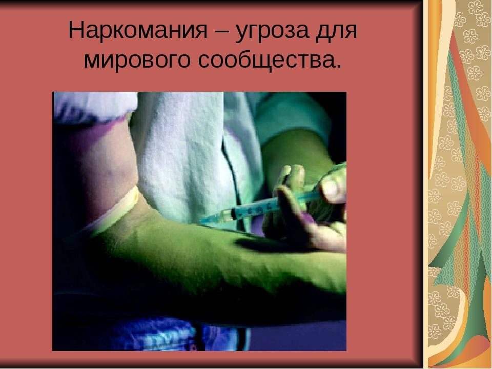 Наркомания – угроза для мирового сообщества.