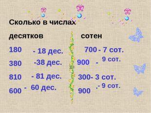 Сколько в числах десятков сотен 180 700 380 810 300- 3 сот. 600 900 - 18 дес.