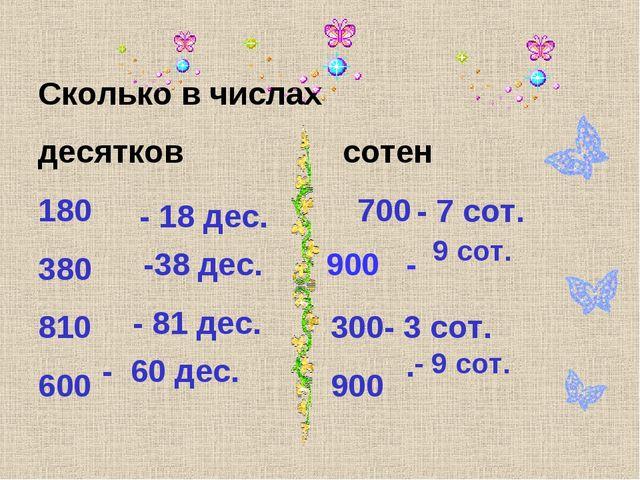 Сколько в числах десятков сотен 180 700 380 810 300- 3 сот. 600 900 - 18 дес....