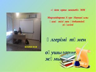 «Әйет орта мектебі» ММ Мирхайдарова Зәуре Наушақызы Қазақ тілі мен әдебиетін