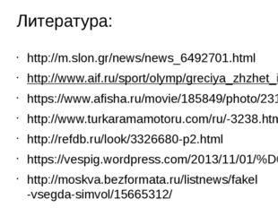 Литература: http://m.slon.gr/news/news_6492701.html http://www.aif.ru/sport/o