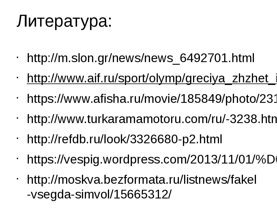 Литература: http://m.slon.gr/news/news_6492701.html http://www.aif.ru/sport/o...