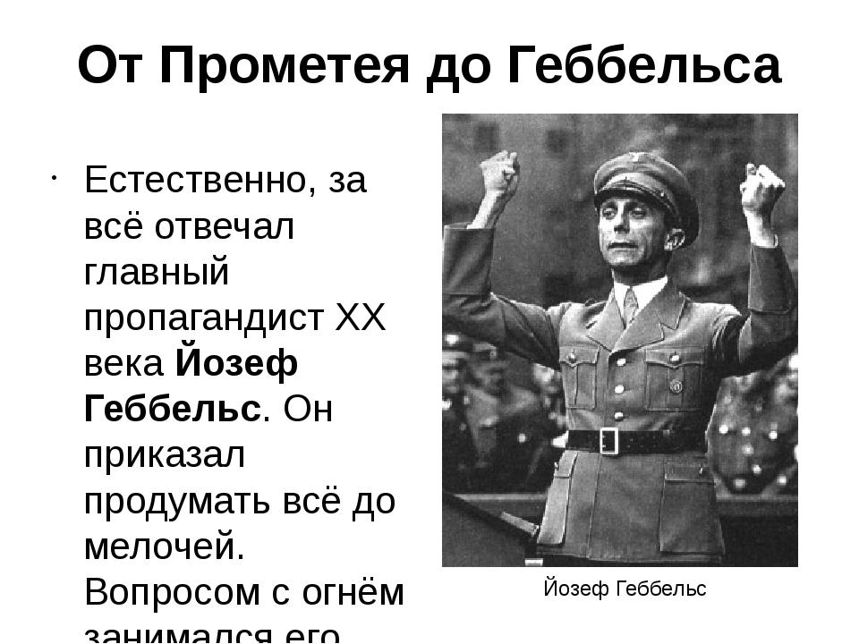 От Прометея до Геббельса Естественно, за всёотвечал главный пропагандист ХХ...
