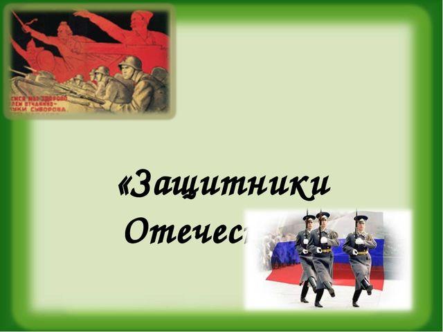 «Защитники Отечества»