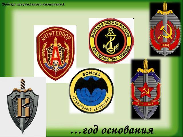Войска специального назначения …год основания 1918…