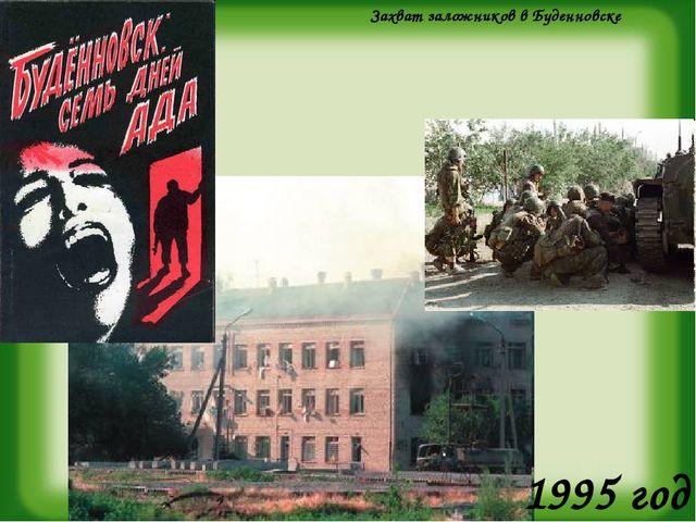 Захват заложников в Буденновске 1995 год
