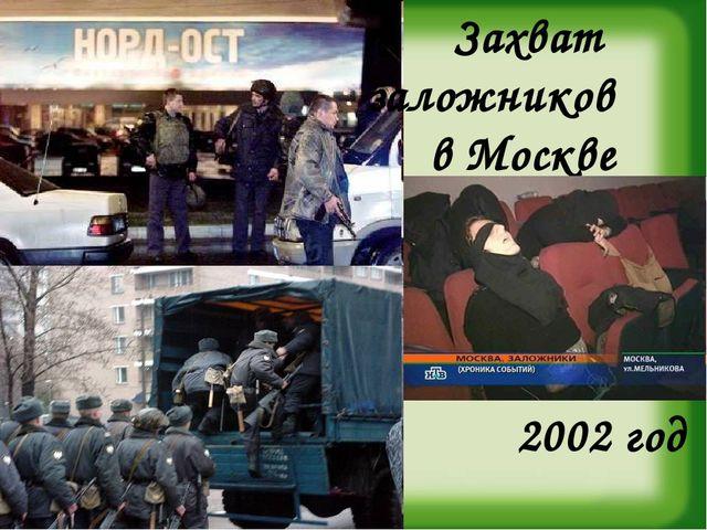 Захват заложников в Москве 2002 год