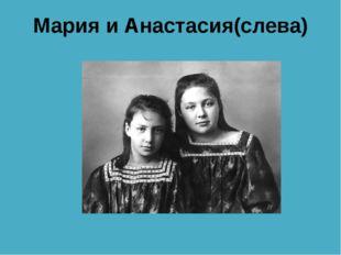 Мария и Анастасия(слева)