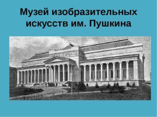 Музей изобразительных искусств им. Пушкина