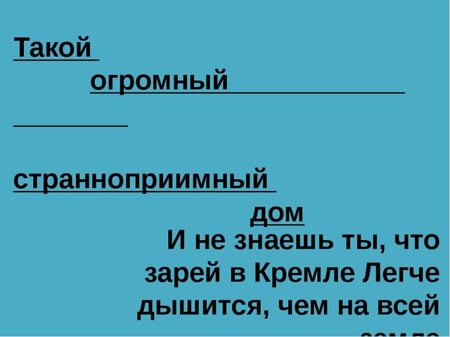 Такой огромный странноприимный дом И не знаешь ты, что зарей в Кремле Легче д...