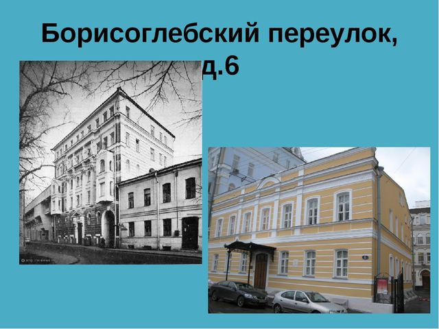 Борисоглебский переулок, д.6