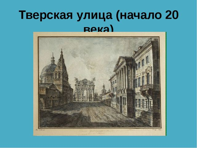 Тверская улица (начало 20 века)