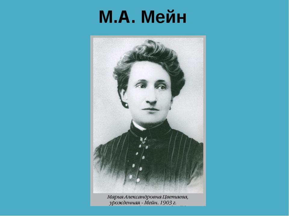 М.А. Мейн