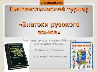 Лингвистический турнир «Знатоки русского языка» Участники турнира - учащиеся