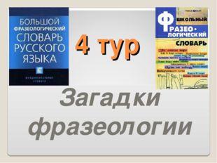 4 тур Загадки фразеологии