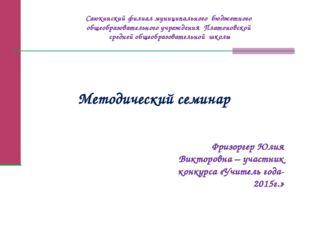 Саюкинский филиал муниципального бюджетного общеобразовательного учреждения П