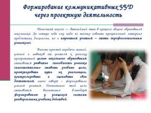 Формирование коммуникативных УУД через проектную деятельность Начальная школа