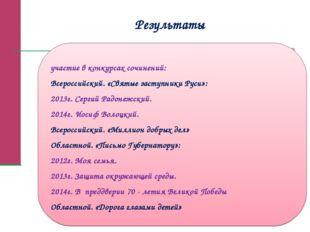 Результаты участие в конкурсах сочинений: Всероссийский. «Святые заступники Р