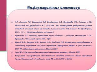 Информационные источники А.Г. Асмолов, Г.В. Бурменская И.А. Володарская, О.А.