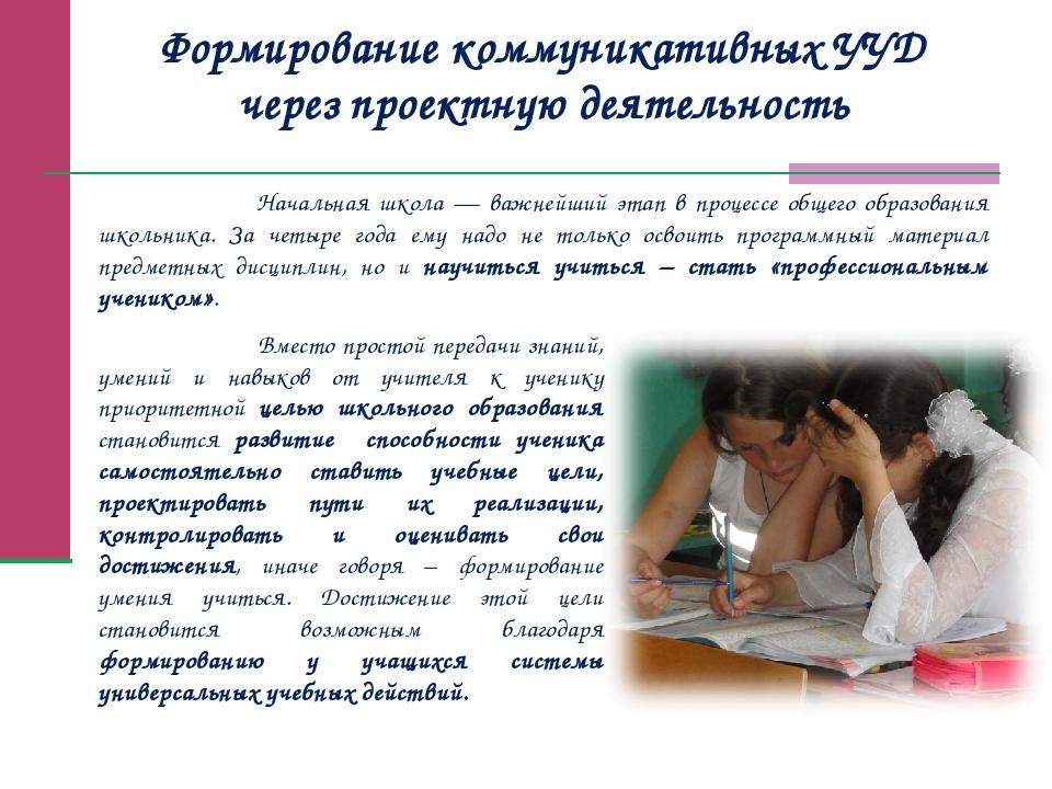 Формирование коммуникативных УУД через проектную деятельность Начальная школа...