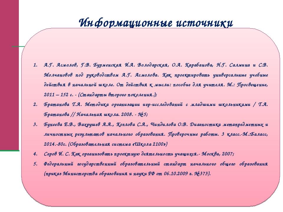 Информационные источники А.Г. Асмолов, Г.В. Бурменская И.А. Володарская, О.А....