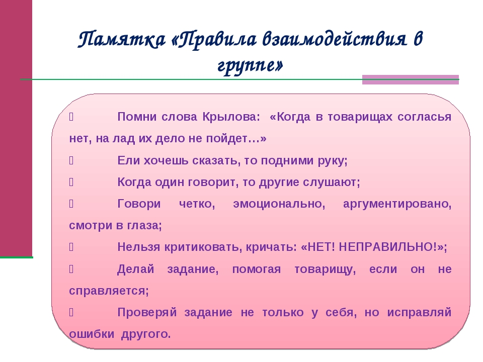 Памятка «Правила взаимодействия в группе» Помни слова Крылова: «Когда в тов...