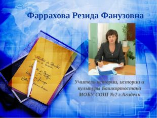 Фаррахова Резида Фанузовна Учитель истории, истории и культуры Башкортостана