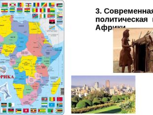 3. Современная политическая карта Африки