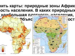 Сравнить карты: природные зоны Африки и плотность населения. В каких природны