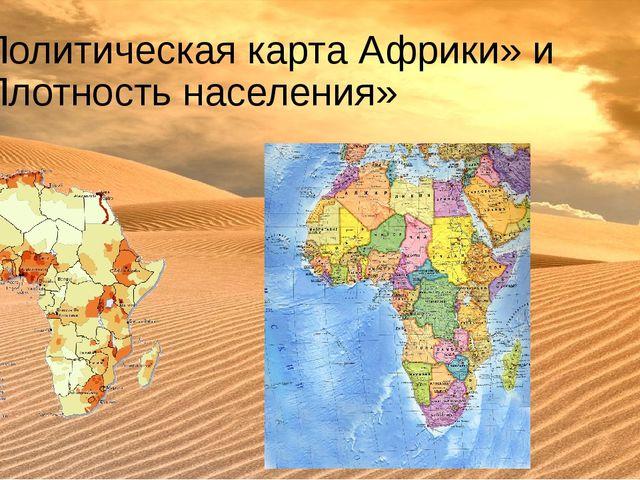 «Политическая карта Африки» и «Плотность населения»