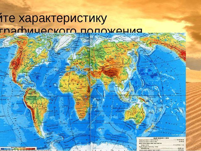 Дайте характеристику географического положения Африки.