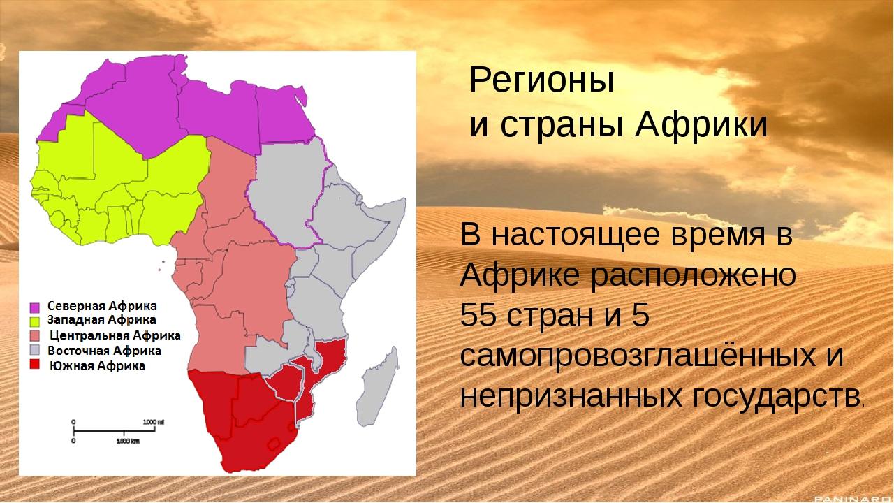хочется картинки регионы африки такое