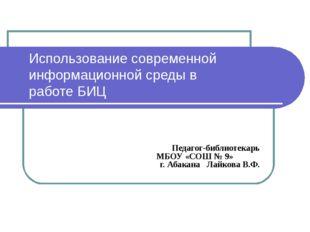 Использование современной информационной среды в работе БИЦ Педагог-библиотек