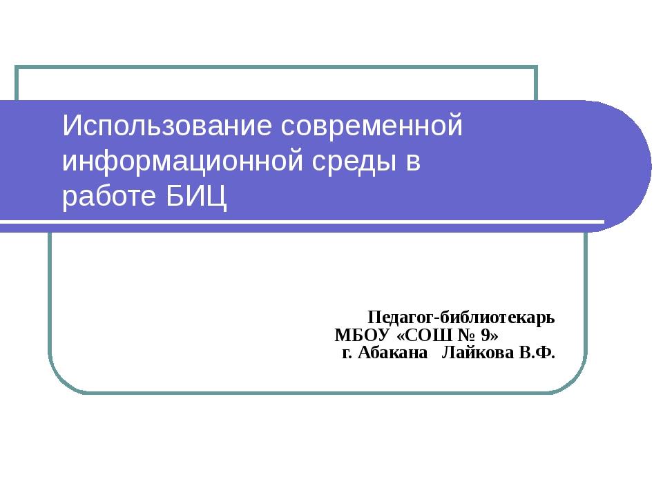 Использование современной информационной среды в работе БИЦ Педагог-библиотек...