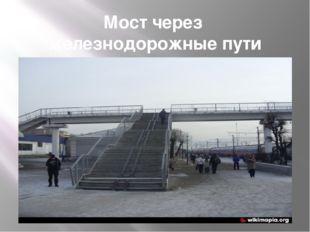 Мост через железнодорожные пути