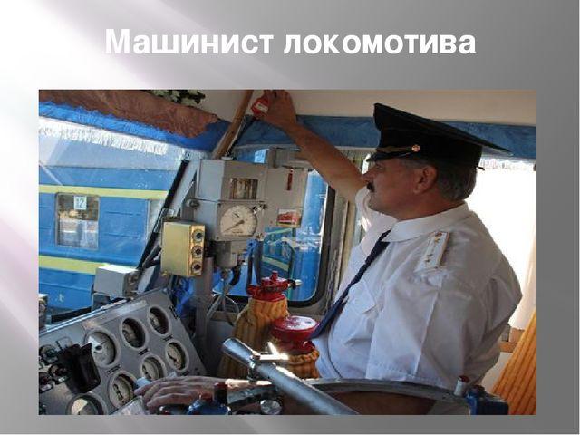 Машинист локомотива
