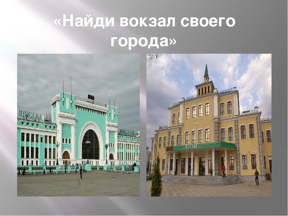«Найди вокзал своего города»