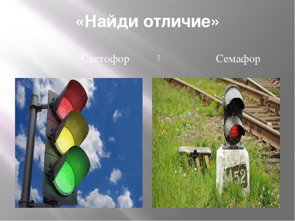 «Найди отличие» Светофор Семафор