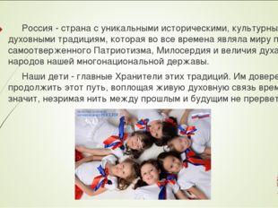 Россия - страна с уникальными историческими, культурными и духовными традици