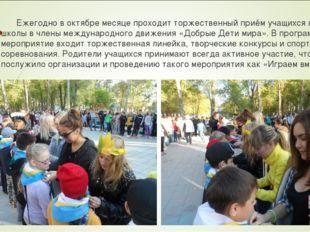 Ежегодно в октябре месяце проходит торжественный приём учащихся нашей школы