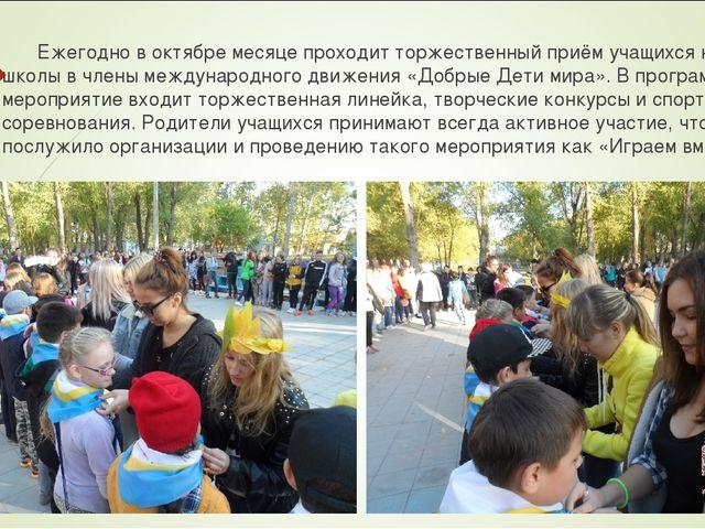 Ежегодно в октябре месяце проходит торжественный приём учащихся нашей школы...